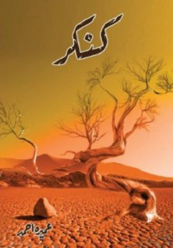 Kankar Urdu Novel By Umera Ahmad Pdf Free