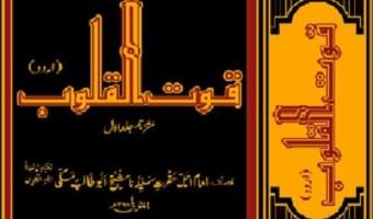 Quwat Ul Quloob Urdu By Abu Talib Makki Pdf