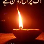 Ik Charagh Roshan Hai By Sadia Aziz Afridi Pdf