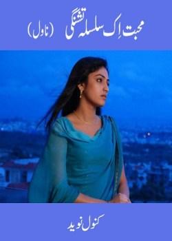 Mohabbat Ik Silsila Tishnagi By Kanwal Naveed Pdf