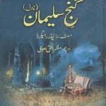 Ganj e Suleman Novel By Rider Haggard Pdf