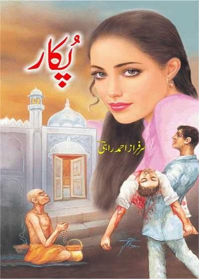 Pukar Novel Urdu By Sarfraz Ahmad Rahi Pdf