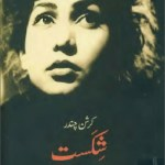 Shikast Novel Urdu By Krishan Chander Pdf