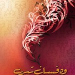 Woh Fasane Tere By Roohi Farrukh Pdf Download