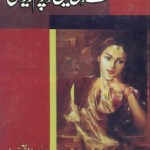 Ae Ri Mai To Prem Diwani By Sadia Aziz Afridi Pdf