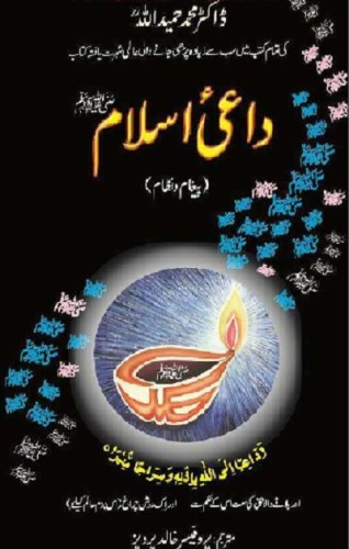 Dai e Islam Urdu By Dr Muhammad Hamidullah Pdf