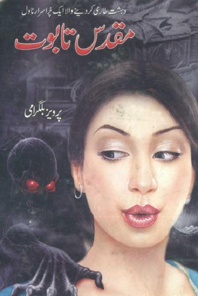 Muqaddas Taboot Novel By Pervez Bilgrami Pdf
