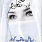 Rakhail Novel Complete By Riaz Aqib Kohler Pdf