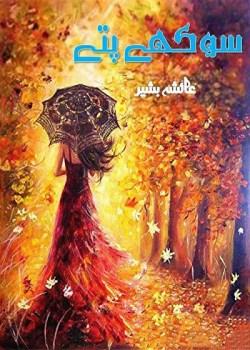 Sookhe Patte Novel By Ayesha Bashir Pdf Free