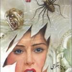Tareek Khandar Novel By Pervez Bilgrami Pdf