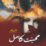 Mohabbat e Kamil Novel By Taiba Tahir Pdf
