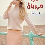 Dil e Meharban Novel By Tahira Naqvi Pdf Download