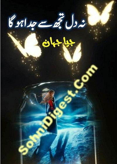 Na Dil Tujh Se Juda Hoga Novel By Jiya Jahan Pdf