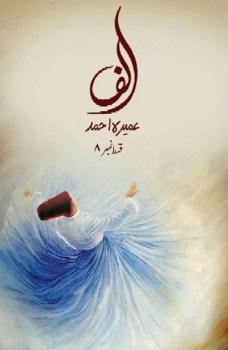 Alif Novel Complete By Umera Ahmad Pdf Download