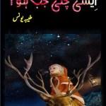 Aisi Chali Jab Hawa Novel By Tayyaba Younus Pdf