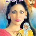 Ghulam Roohain Novel By Anwar Siddiqui Pdf