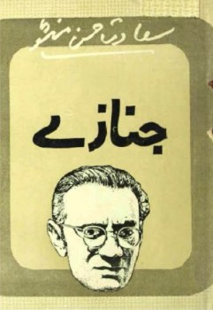 Janaze Stories By Saadat Hasan Manto Pdf Download