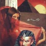 Neel Mehal Ki Raqasa By MA Rahat Pdf Download