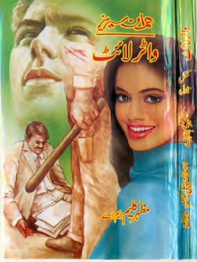 Water Light Novel By Mazhar Kaleem MA Pdf