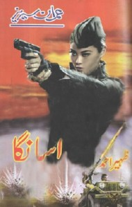 Asanga Imran Series By Zaheer Ahmed Pdf