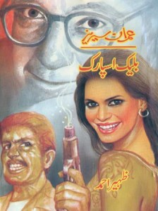 Black Spark Imran Series By Zaheer Ahmed Pdf