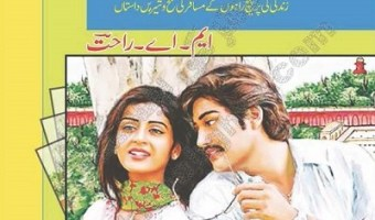 Caravan Novel Complete By MA Rahat Pdf Download