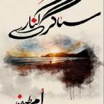 Sagar Kinare Novel By Umme Taifoor Pdf Download
