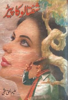 Shaftaloo Ka Perh Novel By Aleem Ul Haq Haqi Pdf