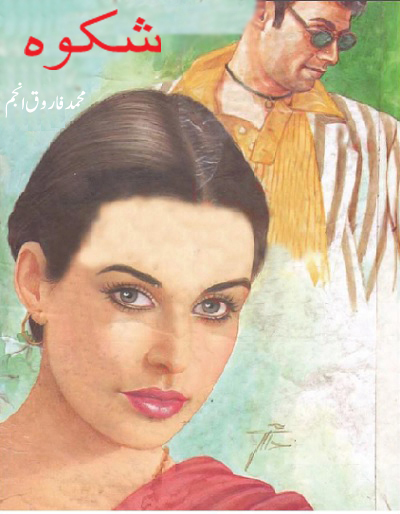 Shikwa Novel By Farooq Anjum Pdf Download