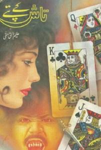 Taash Ke Pattay Novel By Aleem Ul Haq Haqi Pdf