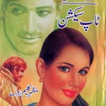 Top Section Imran Series By Mazhar Kaleem Pdf