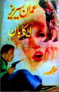 Aika Ban Imran Series By Mazhar Kaleem Pdf