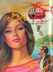 Diamond Mission Imran Series By Zaheer Ahmed Pdf
