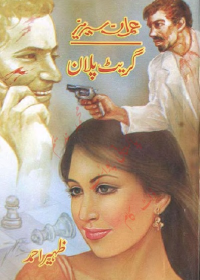 Great Plan Imran Series By Zaheer Ahmed Pdf
