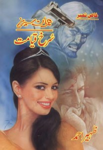 Surkh Qayamat Imran Series By Zaheer Ahmed Pdf