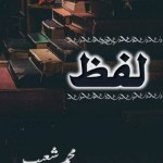 Lafz Novel Urdu By Muhammad Shoaib Pdf