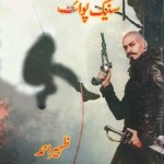 Snake Point Imran Series By Zaheer Ahmed Pdf