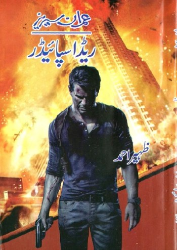 Red Spider Imran Series By Zaheer Ahmed Pdf