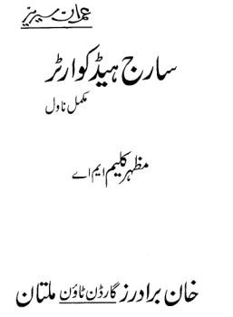 Saraj Headquarter Imran Series By Mazhar Kaleem Pdf