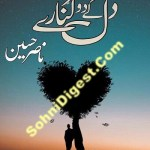 Dil Ke Do Kinare Novel By Nasir Hussain Pdf