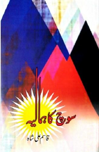 Soch Ka Himalaya By Qasim Ali Shah Pdf