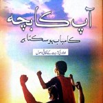 Aap Ka Bacha By Qasim Ali Shah Pdf Free