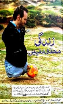 Zindagi Mehdood Nahi Urdu By Nick Vujicic Pdf