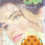 Bay Shakh Novel By Sajid Amjad Pdf Download