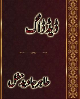 Dead Dog Novel By Tahir Javed Mughal Pdf
