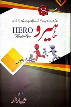Hero Urdu By Rhonda Byrne Pdf Download