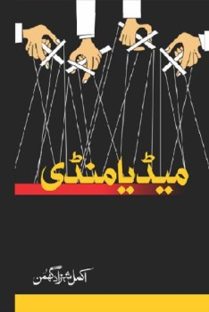 Media Mandi By Akmal Shahzad Ghuman Pdf