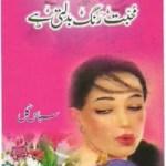 Mohabbat Rang Badalti Hai By Subas Gul Pdf