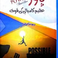 Power Urdu By Rhonda Byrne Pdf Download