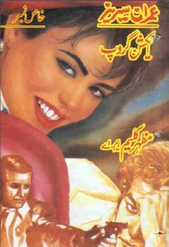 Action Group Imran Series By Mazhar Kaleem Pdf